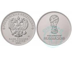 25 рублей Футбол 2018 (выпуск 1)