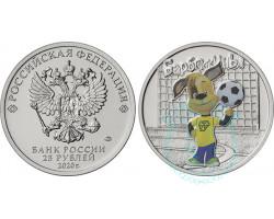 25 рублей Барбоскины в цвете 2020