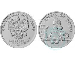 25 рублей Крокодил Гена 2020