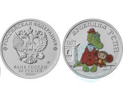 25 рублей Крокодил Гена в цвете 2020