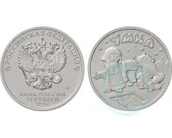 25 рублей Умка 2021