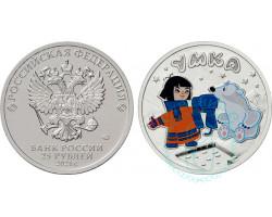 25 рублей Умка в цвете 2021