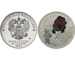 25 рублей Винни Пух в цвете 2017
