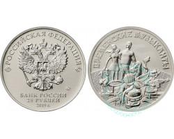 25 рублей Бременские музыканты 2019