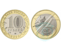 10 рублей 75-летие Победы советского народа в Великой Отечественной войне 1941–1945 гг.
