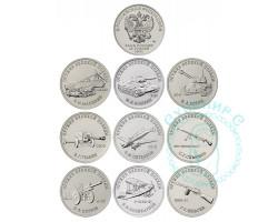 Набор монет Оружие Великой Победы(1) 25 рублей - набор 9шт.