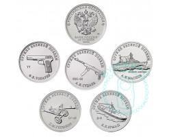 Набор монет Оружие Великой Победы(2) 25 рублей - набор 5шт.