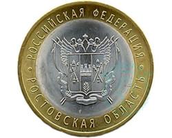 10 рублей Ростовская область