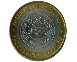 10 рублей Республика Хакасия