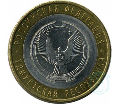 10 рублей Удмуртская республика (ММД)