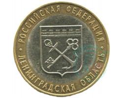 10 рублей Ленинградская область