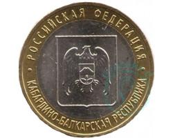 10 рублей Республика Кабардино-Балкария (ММД)