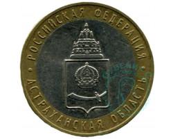 10 рублей Астраханская область  (ММД)