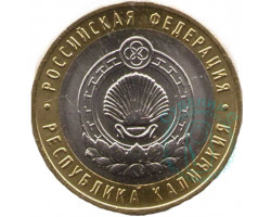 10 рублей Республика Калмыкия (СПМД)