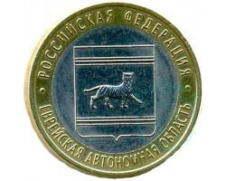 10 рублей Еврейская автономная область (СПМД)