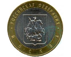 10 рублей Москва