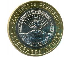 10 рублей Республика Адыгея (СПМД)