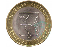 10 рублей Кировская область