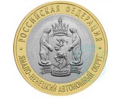 10 рублей Ямало-Ненецкий автономный округ