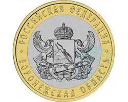 10 рублей Воронежская область