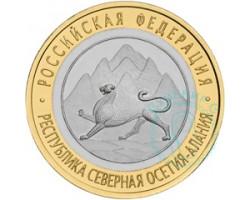 10 рублей Республика Северная Осетия-Алания