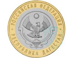 10 рублей Республика Дагестан