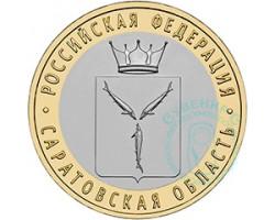 10 рублей Саратовская область