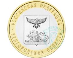 10 рублей Белгородская область