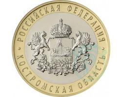 10 рублей Костромская область