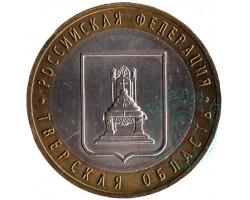 10 рублей Тверская область