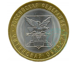 10 рублей Читинская область