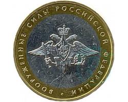 10 рублей Вооруженные силы Российской Федерации