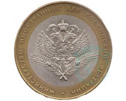 10 рублей Министерство иностранных дел