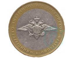 10 рублей Министерство внутренних дел