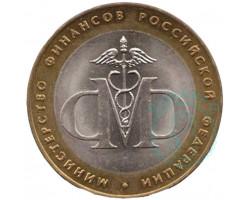 10 рублей Министерство финансов