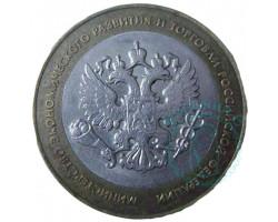 10 рублей Министерство экономического развития и торговли