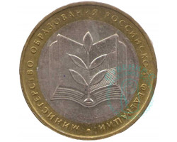 10 рублей Министерство образования