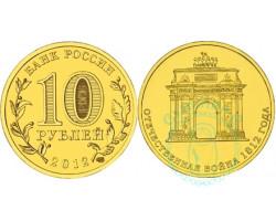 10 рублей Отечественная война 1812 года