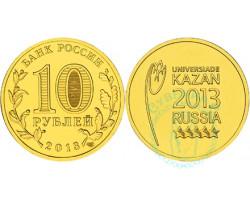10 рублей Универсиада 2013 года в Казани Тюльпан