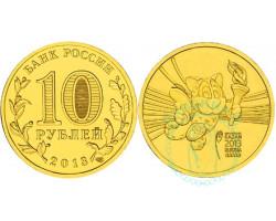 10 рублей Универсиада 2013 года в Казани Барс