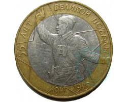 10 рублей 55 лет Победы (СПМД)