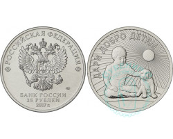 25 рублей Дари добро детям 2017