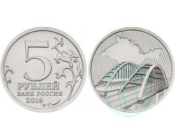 5 рублей Пятая годовщина референдума о государственном статусе Крыма и Севастополя и воссоединения Крыма с Россией