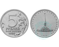 5 рублей Курильская десантная операция 2020
