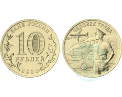 10 рублей Работник транспортной сферы Серия Человек труда 2020