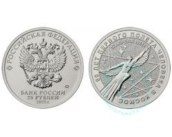 25 рублей 60 лет первого полета человека в космос