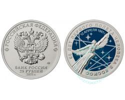 25 рублей 60 лет первого полета человека в космос цветная