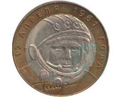 10 рублей 40 лет полета Гагарина (СПМД)