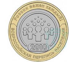 10 рублей Всероссийская перепись населения