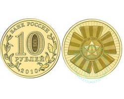 10 рублей 65 лет. Победа в Великой Отечественной войне 1941-1945
